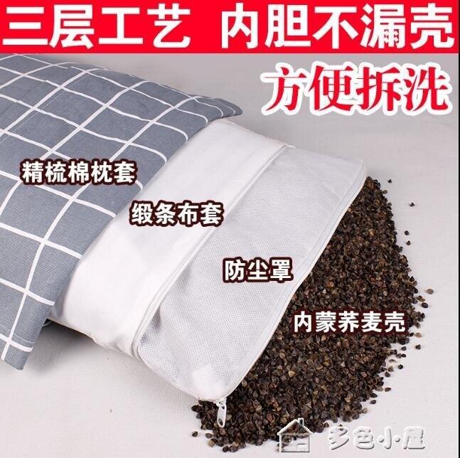 護頸枕蕎麥枕頭蕎麥皮枕芯全蕎麥護頸枕頭成人頸椎枕學生蕎麥殼枕頭