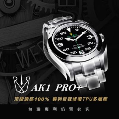 RX8-勞力士ROLEX PRO+ Air-King116900空中霸王系列腕錶、手錶貼膜