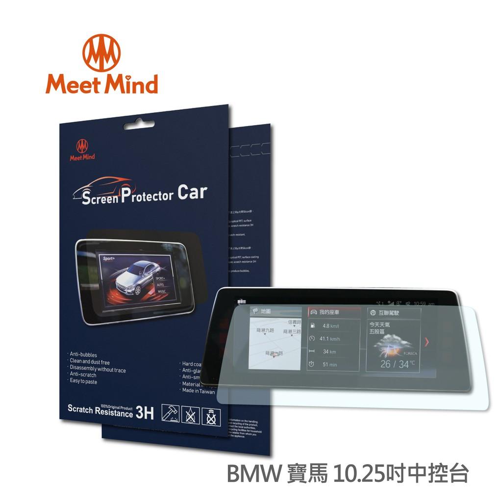 光學汽車高清低霧螢幕保護貼 BMW 10.25吋 寶馬