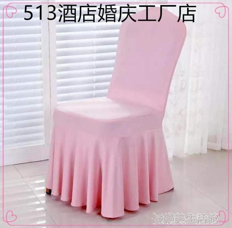 椅套 淺粉色太陽裙椅套定制彈力整體花邊婚慶酒店宴會晚會演唱會用簡約【訂製】