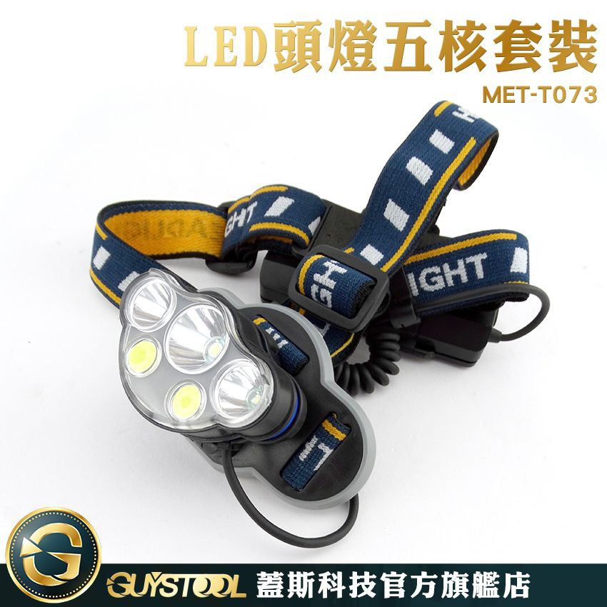 LED頭燈五核 MET-T073 蓋斯科技 照明手電筒 超亮 多種顏色變換 亮度高 防水 防汗水 頭戴式手電筒 夜釣頭燈