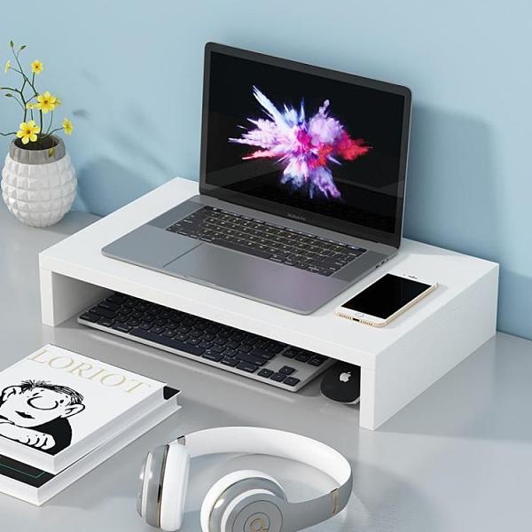 筆記本增高架液晶電腦顯示器增高架桌面收納臺式簡約置物架