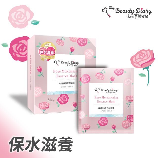 我的美麗日記玫瑰保濕花萃面膜7入【康是美】[買1送1][下單1出貨2]