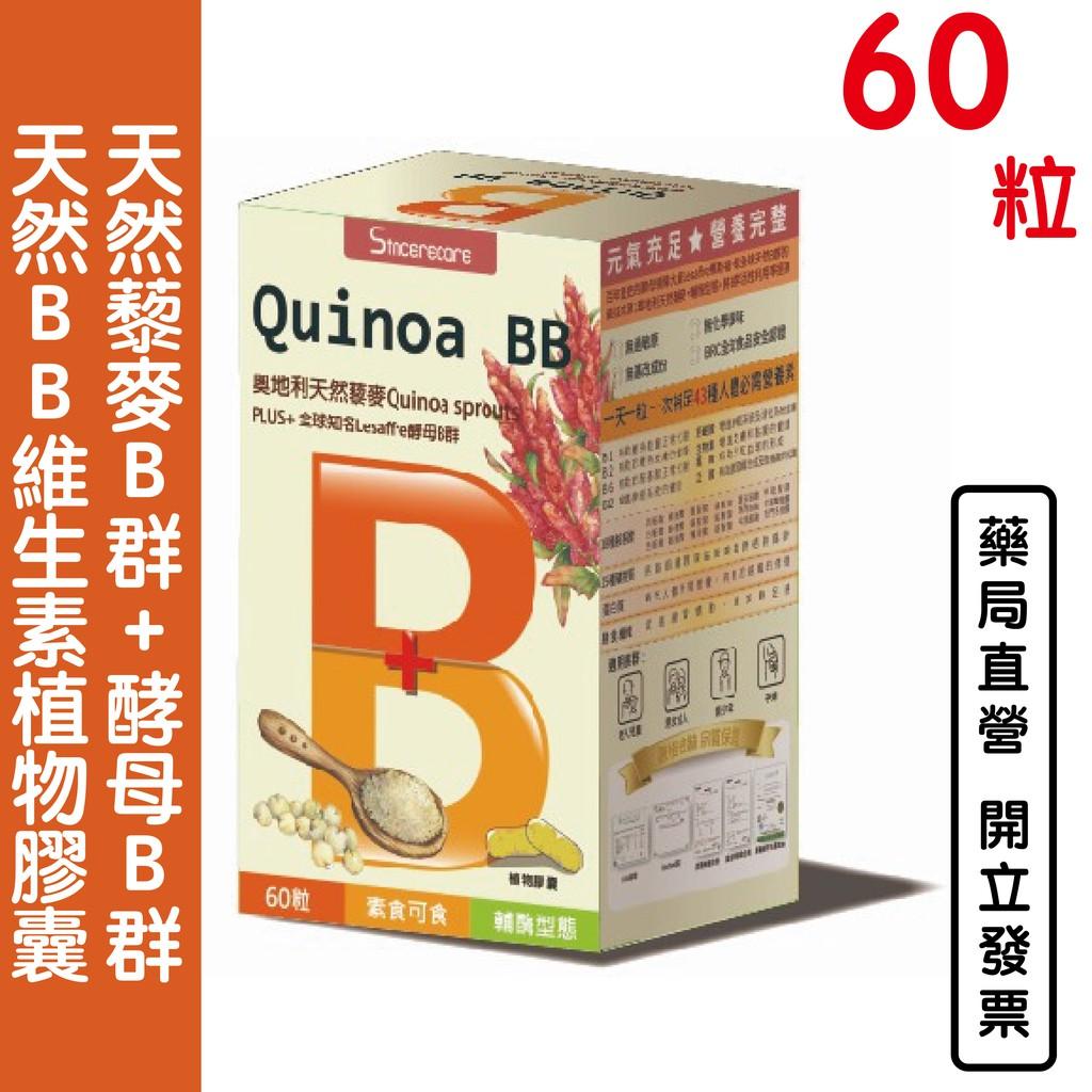 天然藜麥B群+酵母B群天然BB維生素植物膠囊60粒 【元康藥局】