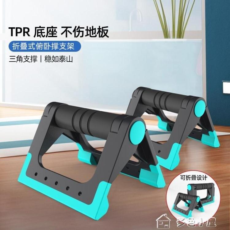 可折疊俯臥撐支架家用健身器材防滑俯臥撐架胸肌訓練器初學者訓練
