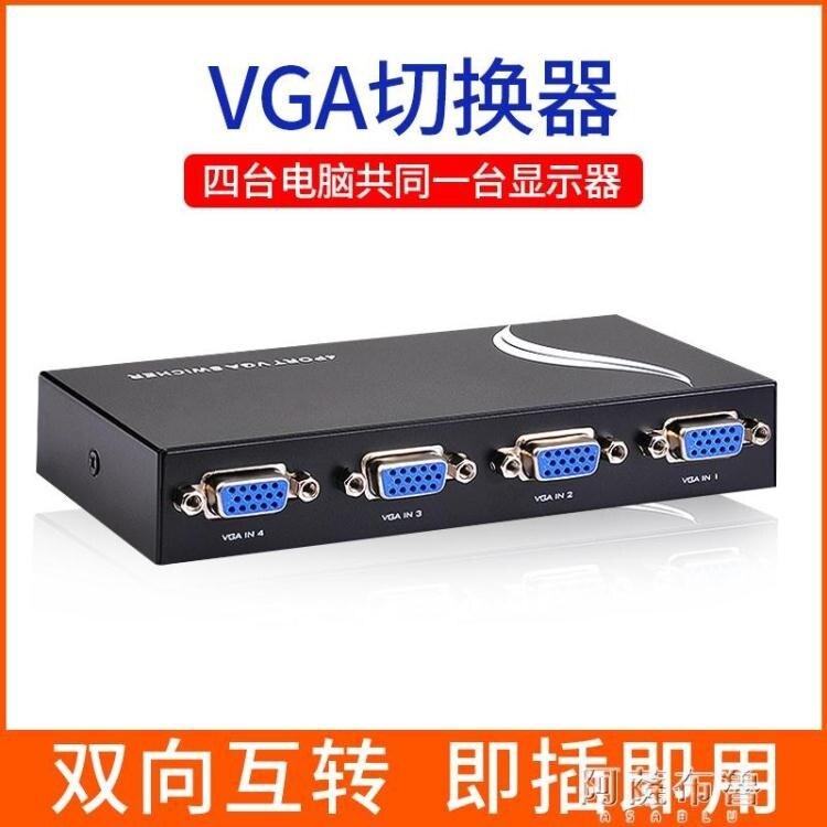 切換器 電腦監控主機vga切換器四進一出切屏器4進1出顯示器共用器分配器【快速出貨】