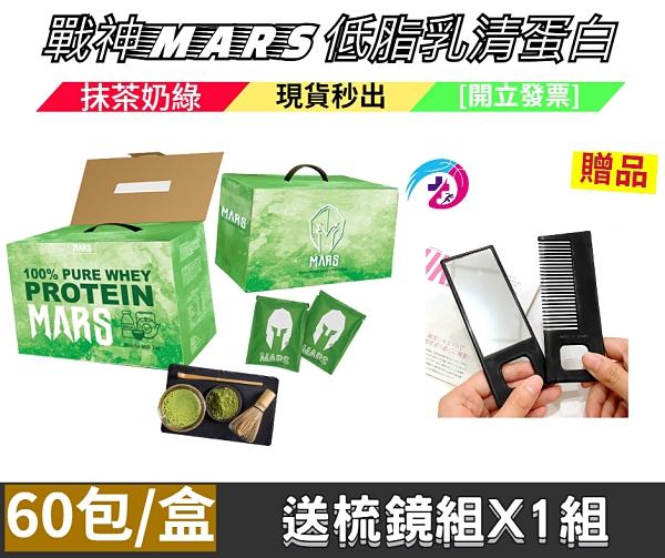 【2003892】戰神MARS 低脂乳清蛋白 (抹茶奶綠) ~送梳鏡組X1
