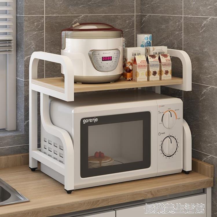 廚房置物架桌上微波爐架子雙層烤箱架電飯煲儲物收納架用品調料架