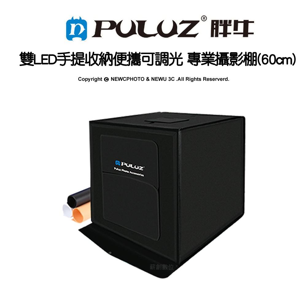 胖牛 LED攝影棚(60cm) 雙燈調光+三色背景 廠商直送 現貨