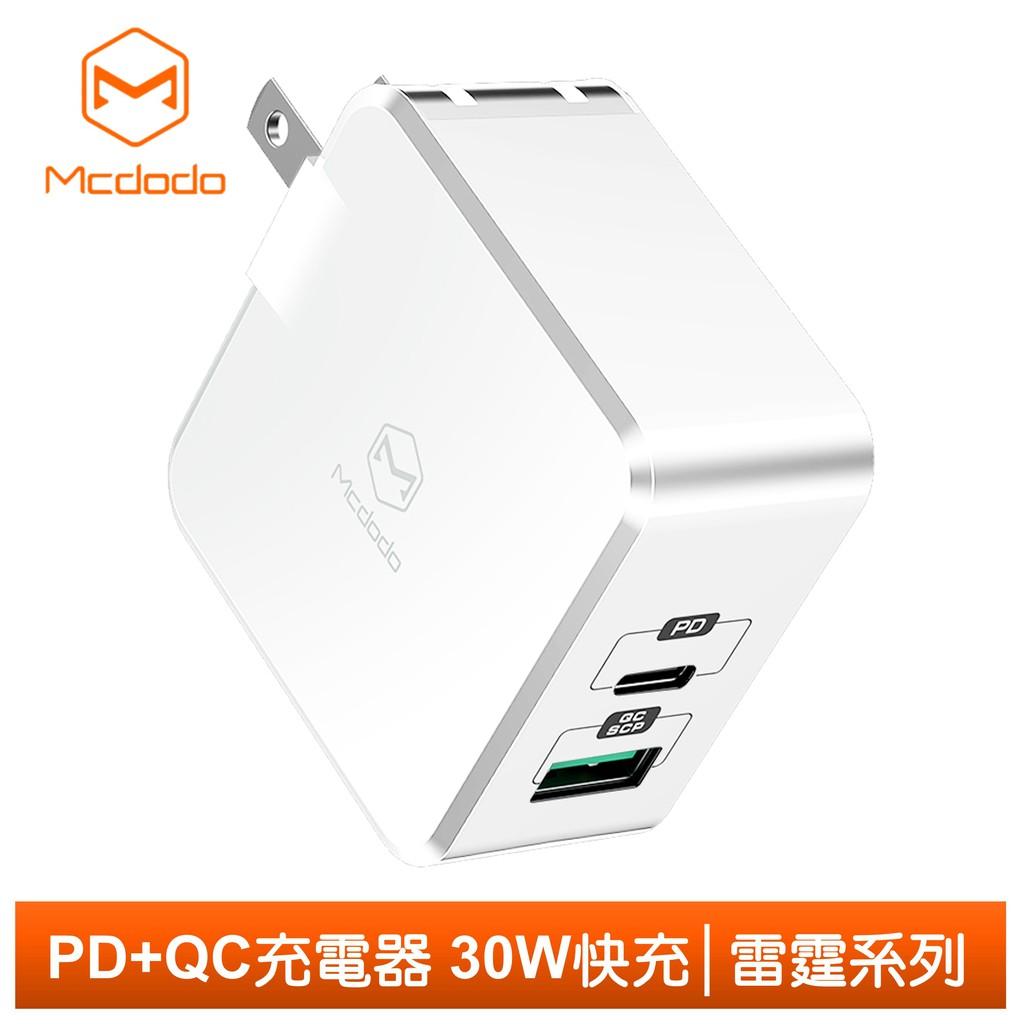 Mcdodo 雙孔PD/Lightning/Type-C/iPhone充電器充電頭快充頭 QC USB 雷霆系列 麥多多