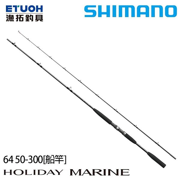 漁拓釣具 SHIMANO HOLIDAY MARINE 64 50-300 [船釣竿]