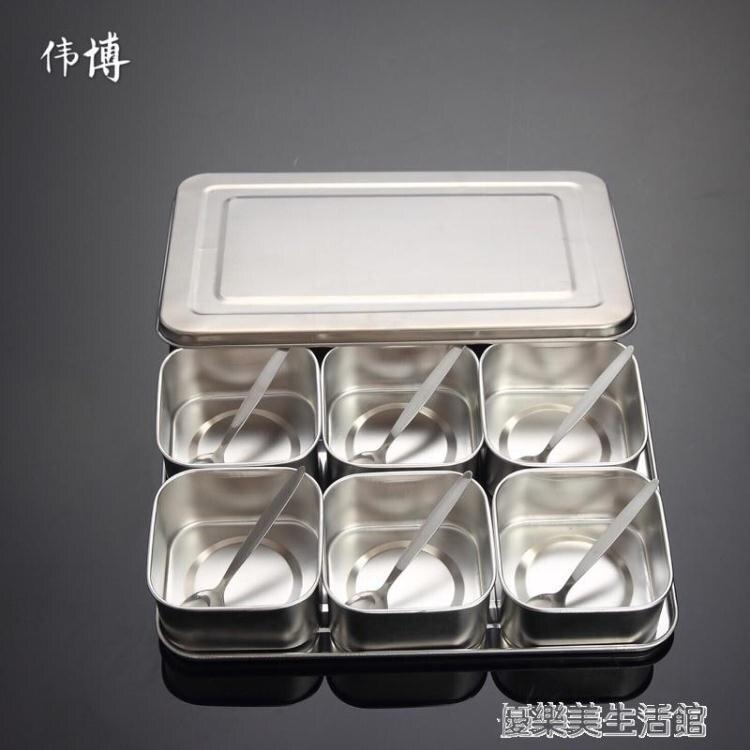 食品級不銹鋼日式味盒套裝調味罐佐料留樣盒6格8格帶蓋調料盒料缸