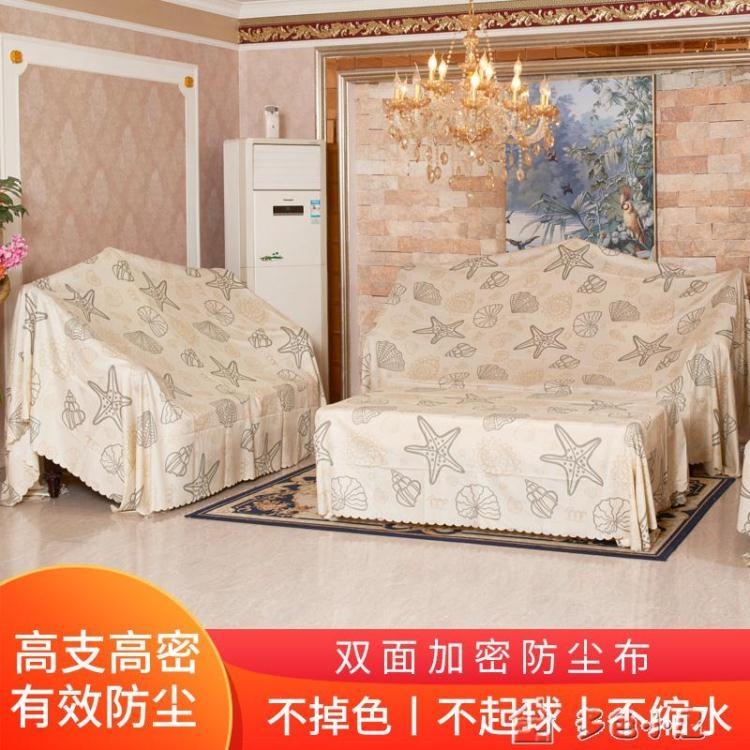 防塵罩防塵布遮蓋家具防灰塵大蓋布床遮灰布家用沙發遮塵布罩布遮擋布料