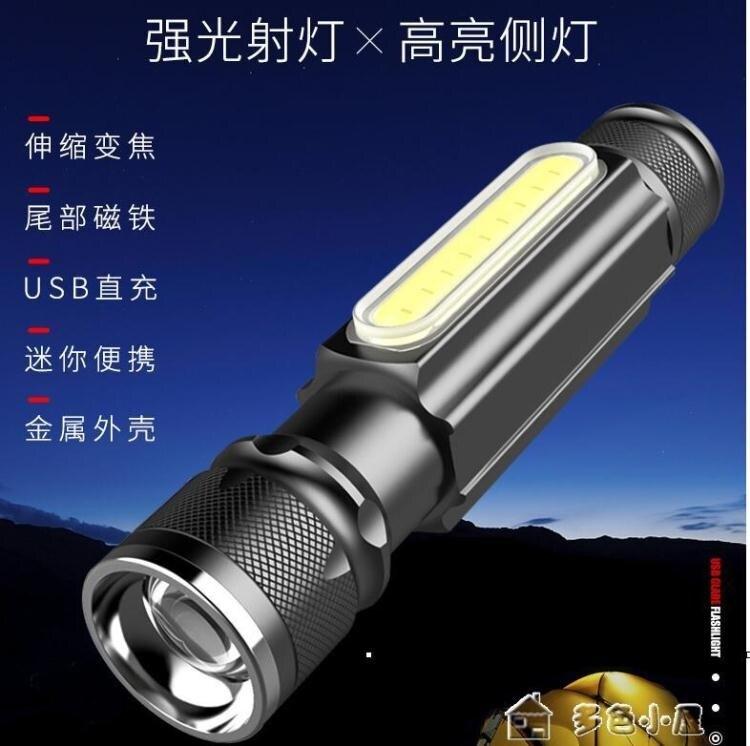 手電筒迷你強光手電筒小型家用多功能戶外遠射便攜可充電燈隨身超亮