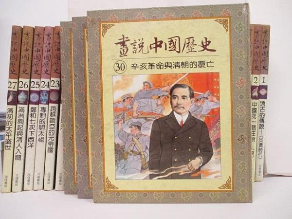【書寶二手書T3/少年童書_FGY】畫說中國歷史_1~30冊合售