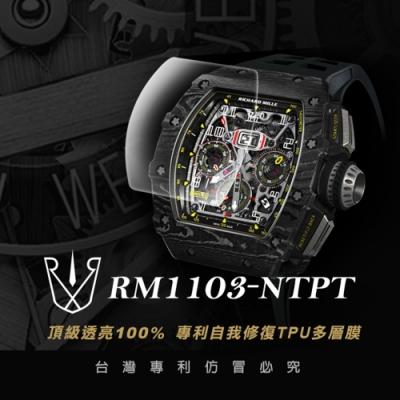 RX8-理查德·米勒 RICHARD MILLE RM1103 NTPT(玻璃和錶扣)系列腕錶、手錶貼膜