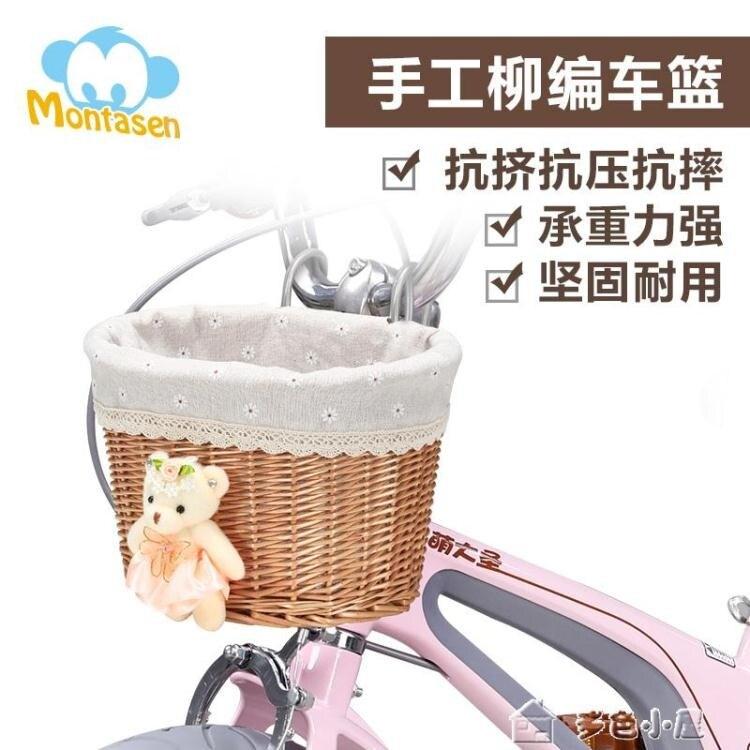 車筐永久萌大圣兒童自行車籃子前籃單車前車筐前掛加厚車簍通用配件