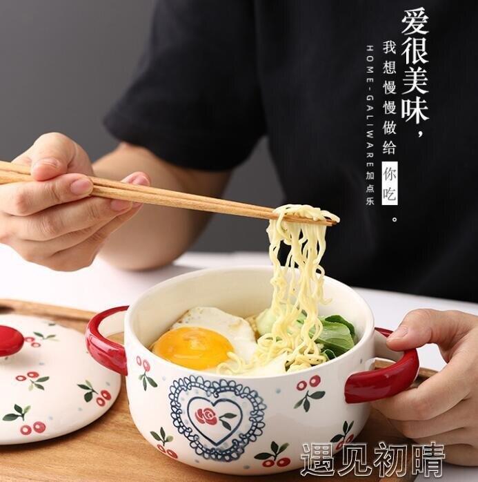 泡麵碗日式手繪櫻桃帶蓋湯麵碗家用可愛陶瓷雙耳碗大湯碗創意陶瓷泡麵碗