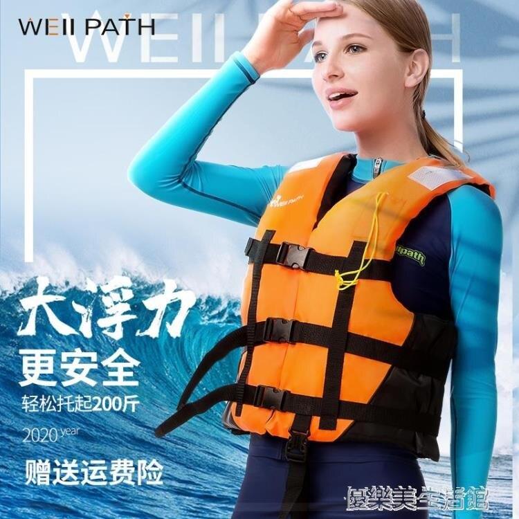 救生衣 維帕斯專業救生衣大人船用海式救生馬甲海釣浮潛游泳漂流浮力背心