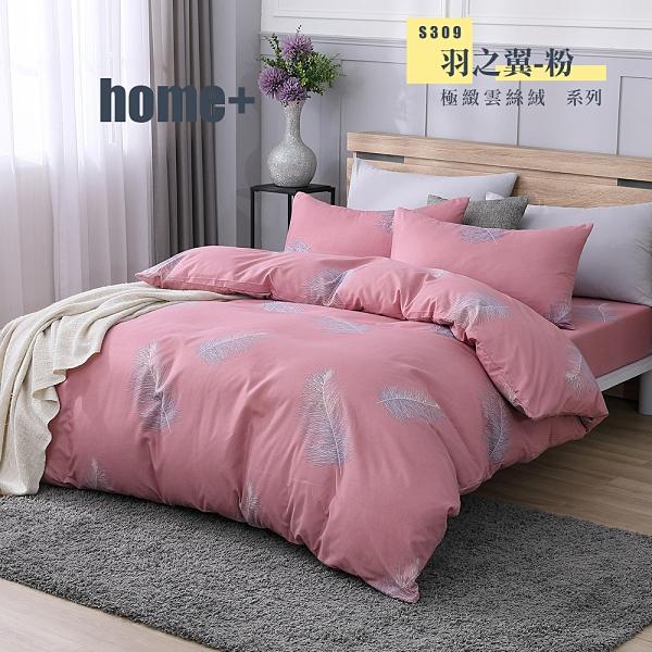 【BEST寢飾】雲絲絨 鋪棉涼被床包組 單人 雙人 加大 特大 均一價 羽之翼-粉 舒柔棉 台灣製造