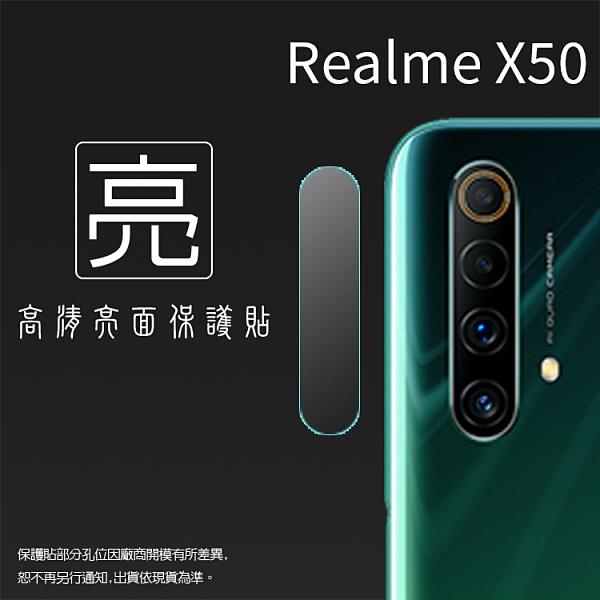 ◆亮面鏡頭保護貼 Realme realme X50 RMX2144【3入/組】鏡頭貼 保護貼 軟性 高清 亮貼 亮面貼 保護膜