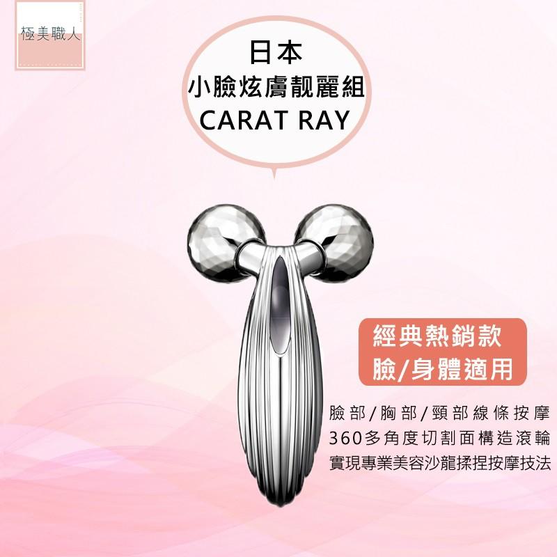 【ReFa 黎琺】日本製 CARAT RAY 美容用按摩器 白金滾輪 TW1003C 小臉炫膚靓麗組 公司貨