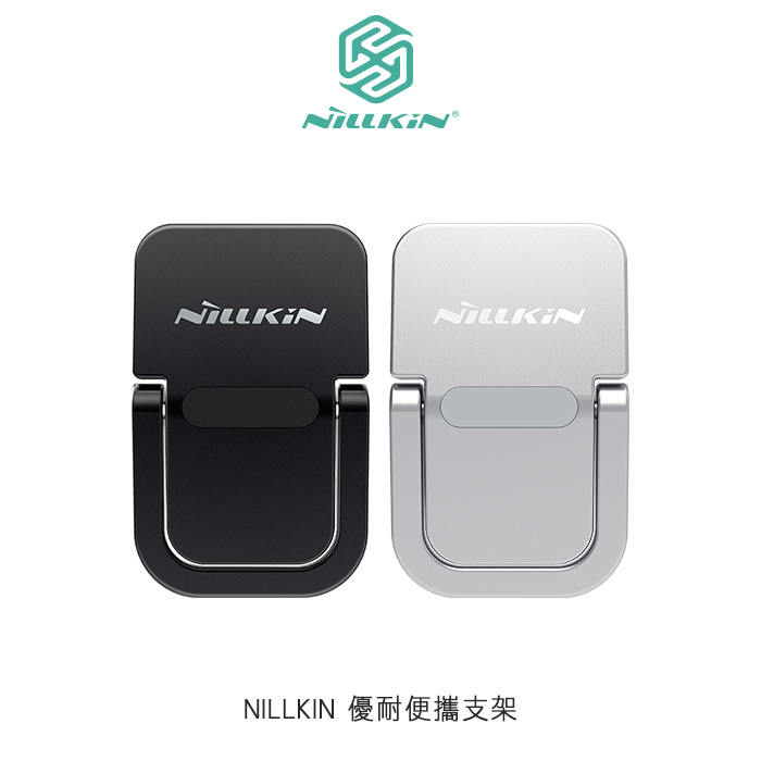 NILLKIN 優耐便攜支架黑色