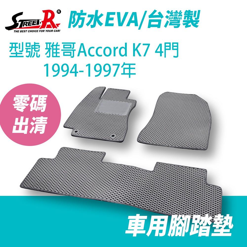 【STREET-R】汽車腳踏墊出清 雅哥Accord K7 4門 1994-1997年 Honda 灰色 EVA防水