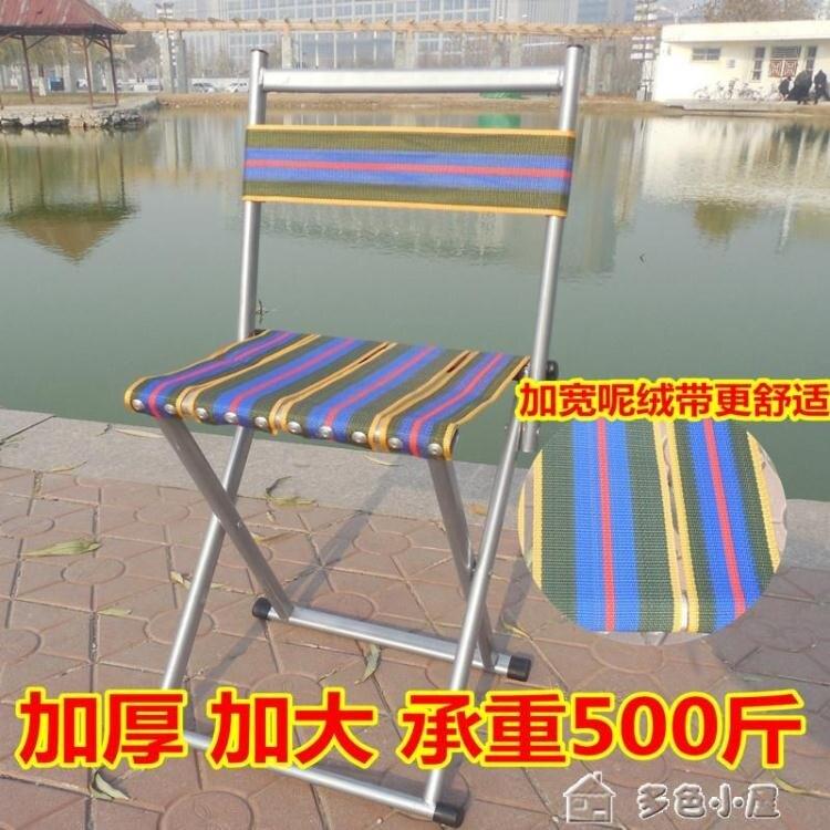 折疊椅成人帶靠背馬扎加厚便攜折疊凳出游旅行釣魚凳戶外寫生小椅子