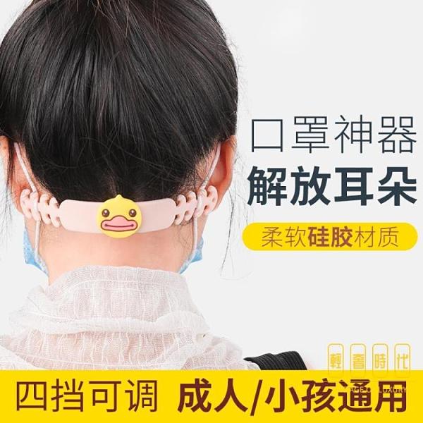 2個裝 口罩掛扣防勒耳朵口罩延長掛鉤成人耳掛調節扣【輕奢時代】