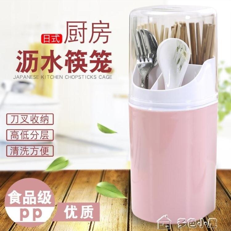 筷子收納家用帶蓋防塵筷子筒壁掛式筷子簍廚房筷籠子置物架筷筒餐具收納盒