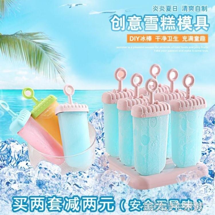 買一送一 自制雪糕模具家用冰模棒冰格冰淇淋冰糕冰棍模具棒冰盒無毒