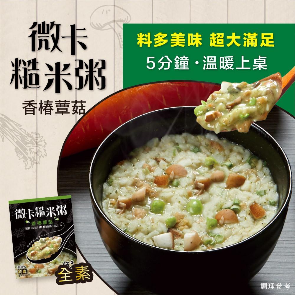 【iFit 微卡】微卡糙米粥-香椿蕈菇-純素(36 ± 5g × 5包/每盒)
