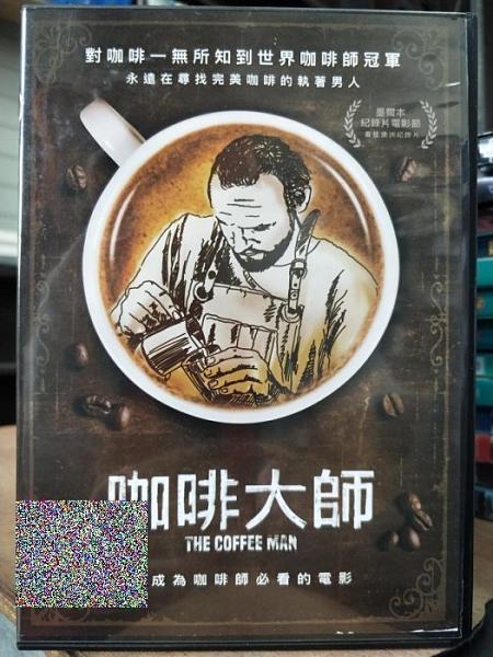 挖寶二手片-T03-245-正版DVD-電影【咖啡大師】-沙夏賽斯提(直購價)