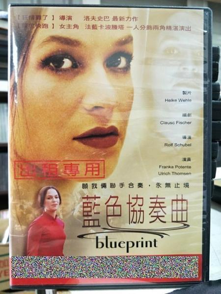 挖寶二手片-L06-027-正版DVD-電影【藍色協奏曲】法蘭卡波坦 烏力克湯姆森 希爾史奈爾古納森(直購