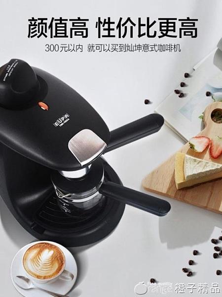 燦坤/TSK-1822A意式咖啡機全半自動小型蒸汽式家用現磨煮咖啡壺 (璐璐)