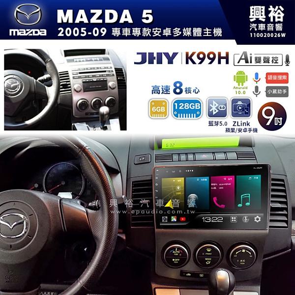 【JHY】2005~09年馬自達MAZDA5專用9吋K99H安卓機*導航+ZLlink*高速8核6+128G