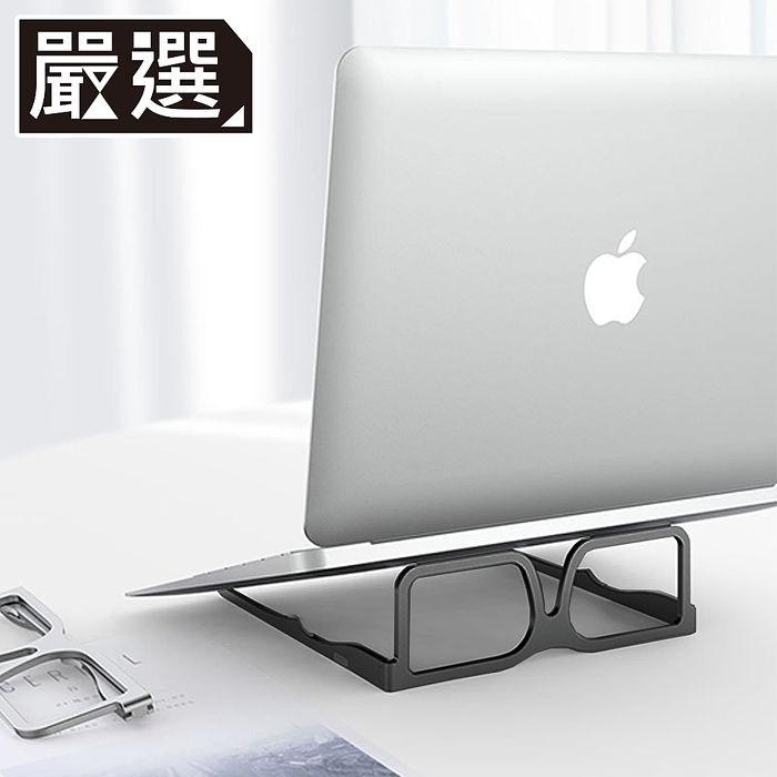 嚴選 創意眼鏡造型筆電腦平板折疊鋁合金散熱支架黑