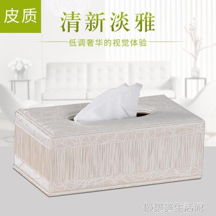 簡約皮革紙巾盒 歐式家用客廳茶幾餐巾紙盒 創意汽車用抽紙盒北歐