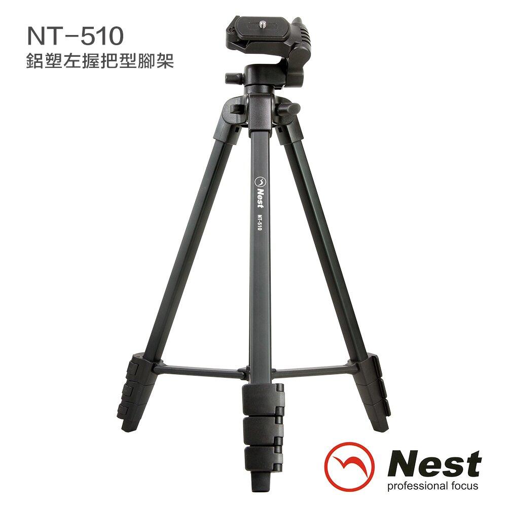 Nest NT-510 鋁塑左手握把型腳架