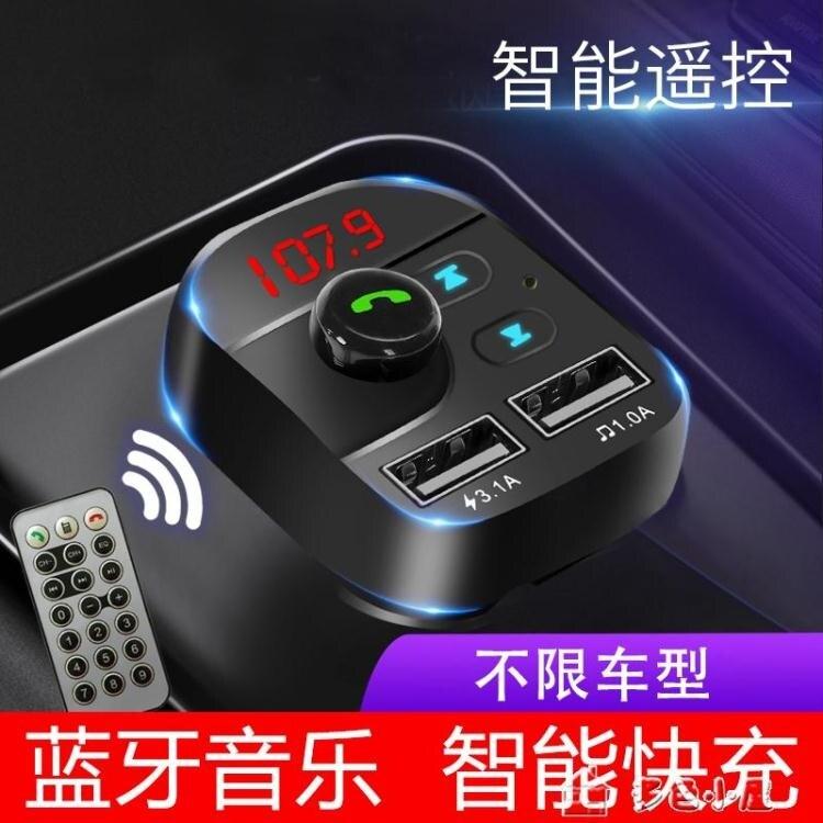 【618購物狂歡節】藍芽播放器車載MP3藍芽播放器接收器電話汽車音樂u盤式充電器1224V