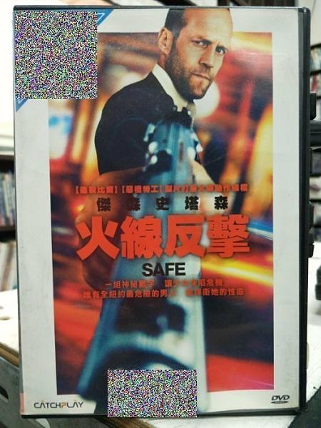 挖寶二手片-K01-016-正版DVD-電影【火線反擊】-傑森史塔森 克里斯沙蘭登 詹姆士洪 羅伯特約翰伯克