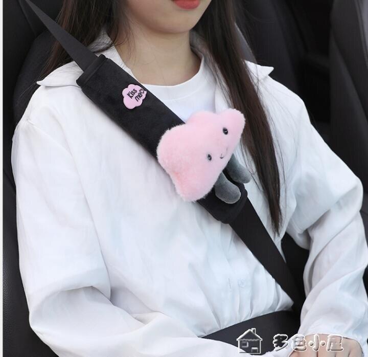 【618購物狂歡節】汽車用品安全帶套ins可愛云朵保險護肩套加長車內飾裝飾品套裝女