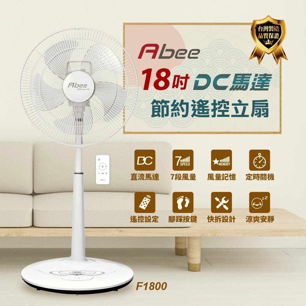 Abee快譯通【F1800】18吋DC變頻遙控電風扇 分12期0利率