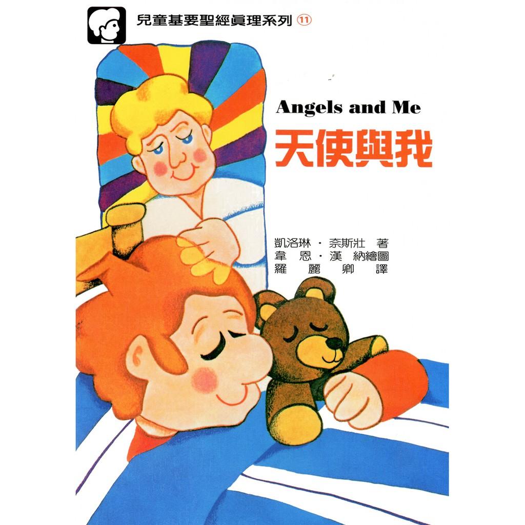 天使與我(繪本)—兒童基要聖經真理系列11