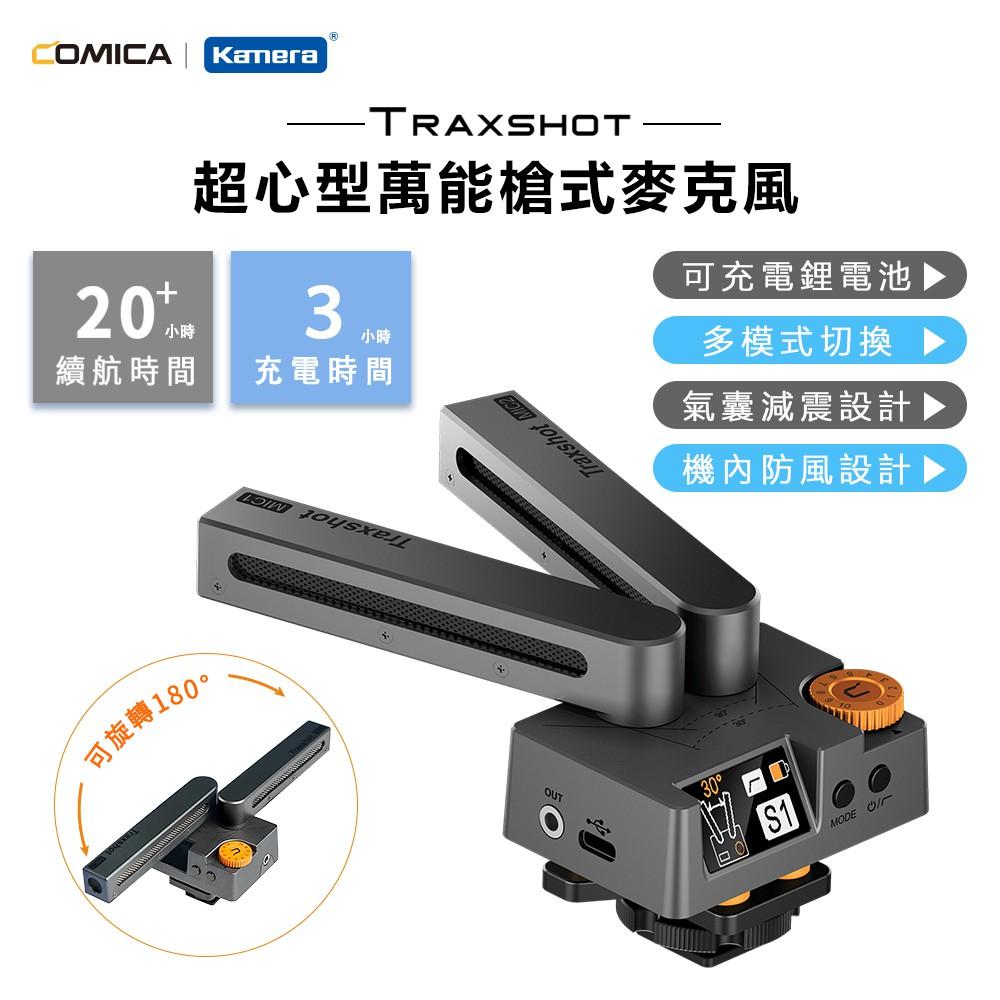 COMICA TraxShot 多功能變形槍式麥克風