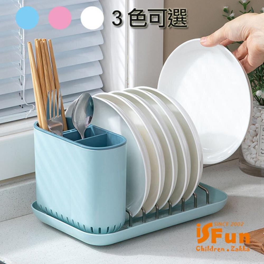 【iSFun】優雅歐風*瀝水盤筷子餐具架/3色可選