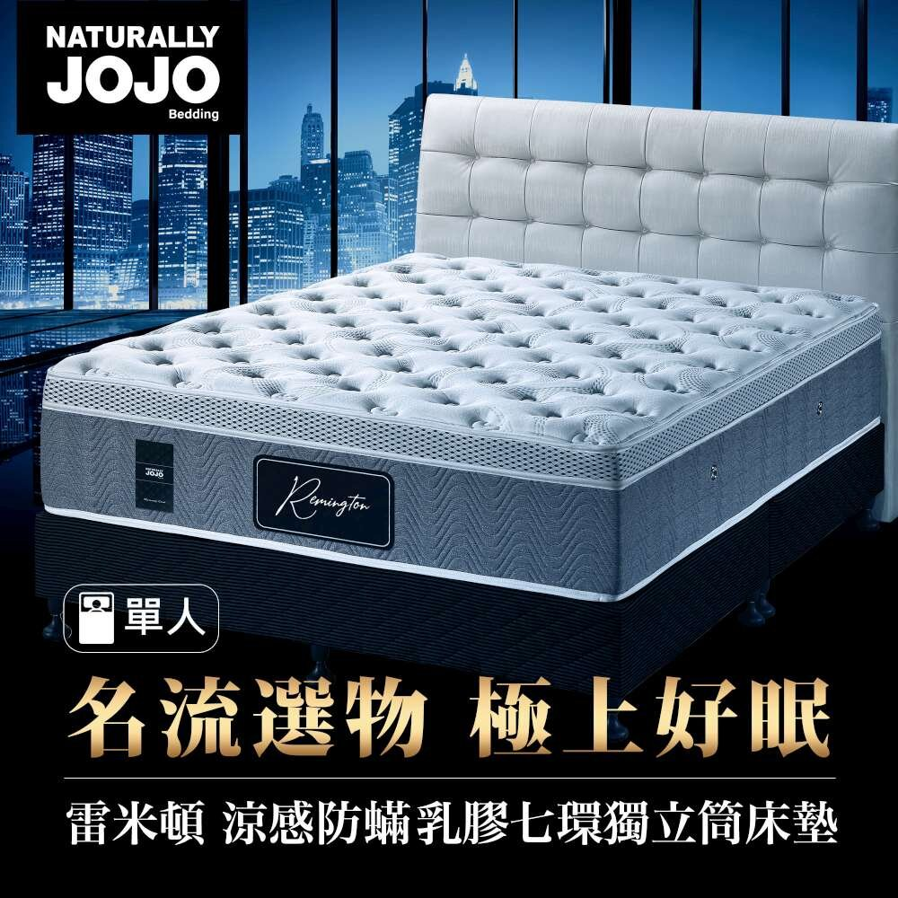 Naturally JOJO雷米頓-高級涼感防螨乳膠七環獨立筒床墊 (一般單人 3x6.2尺)