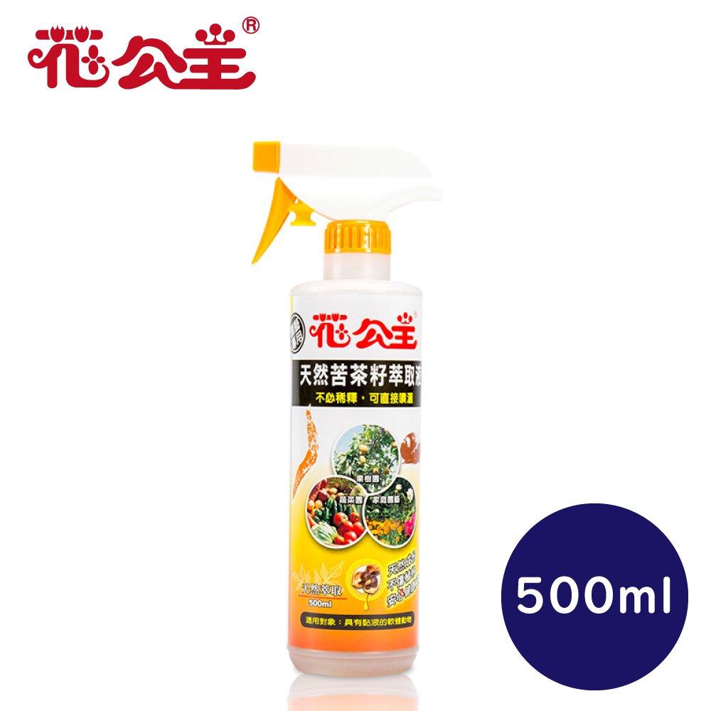 ★快速到貨★【花公主】天然苦茶籽萃取液 500ml(免稀釋/直接噴)