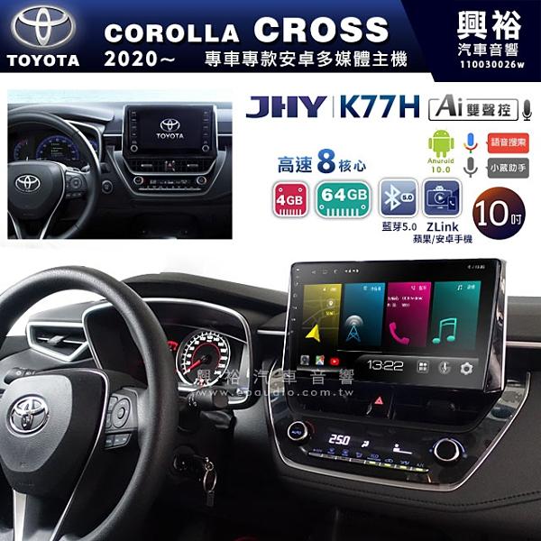 【JHY】2020~年TOYOTA COROLLA CROSS專用10吋K77H安卓機*導航+ZLlink*高速8核4+64G
